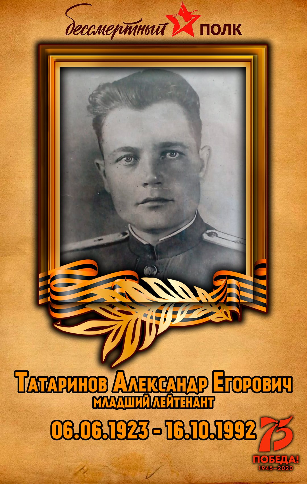 Татаринов-Александр-Егорович