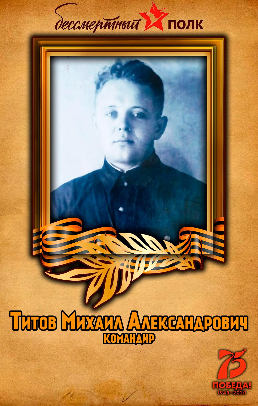 Титов-Михаил-Александрович
