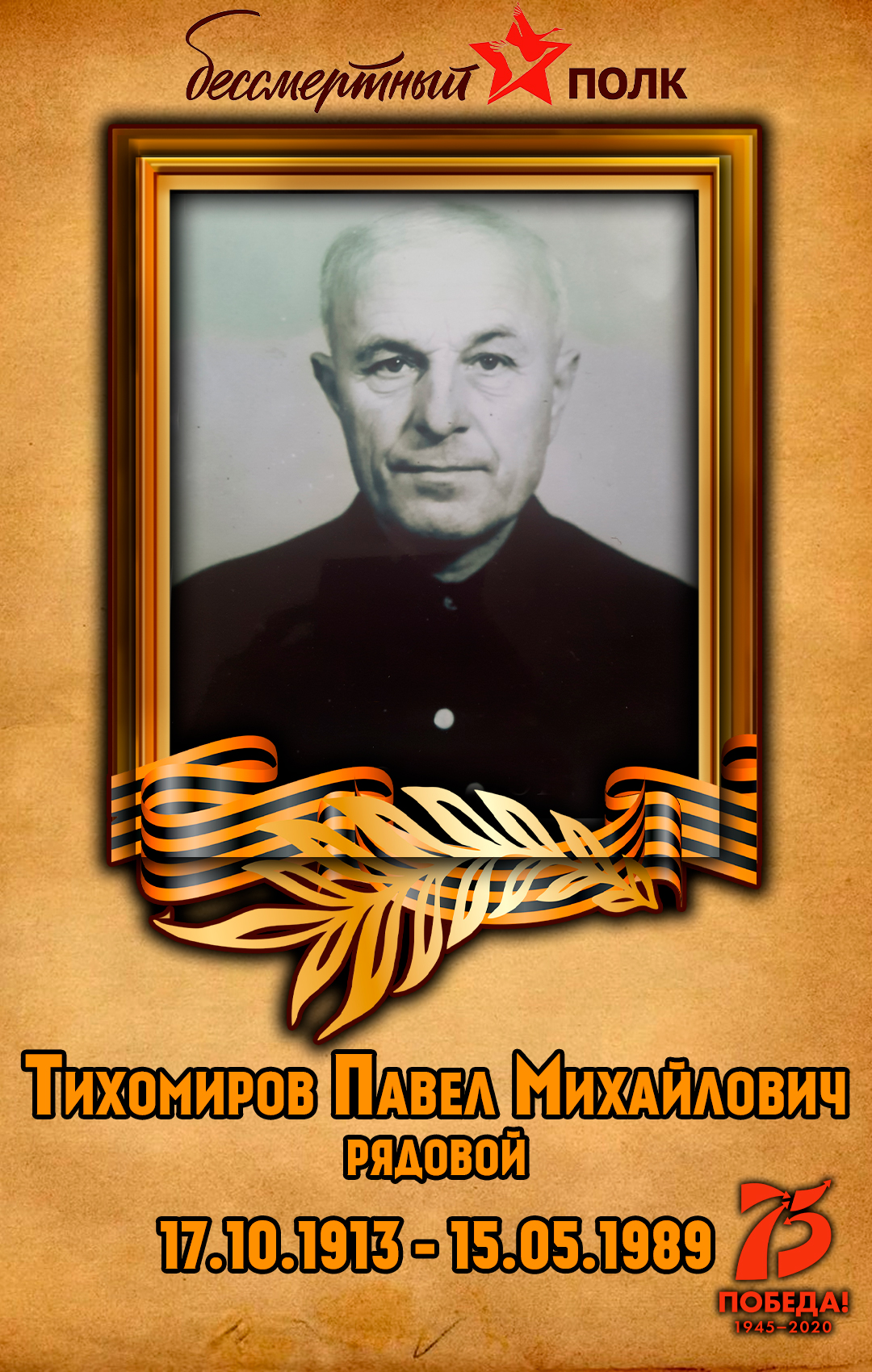 Тихомиров-Павел-Михайлович