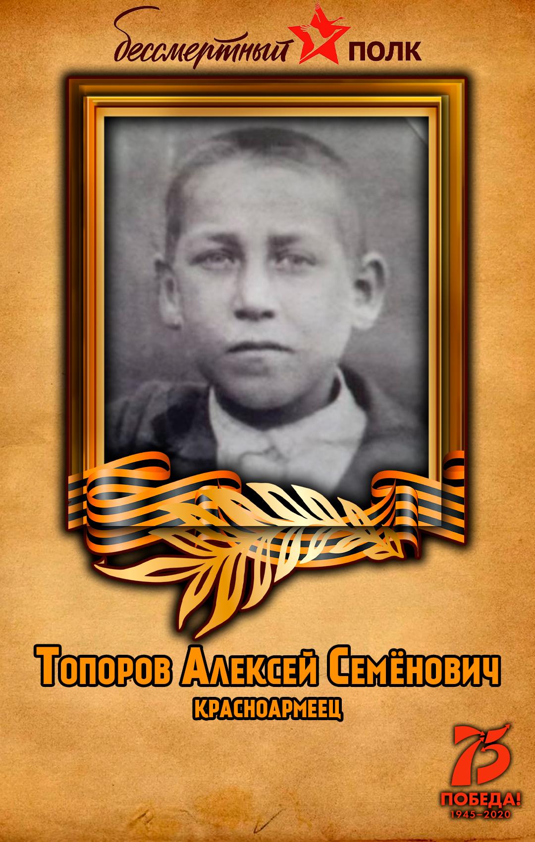 Топоров-Алексей-Семёнович