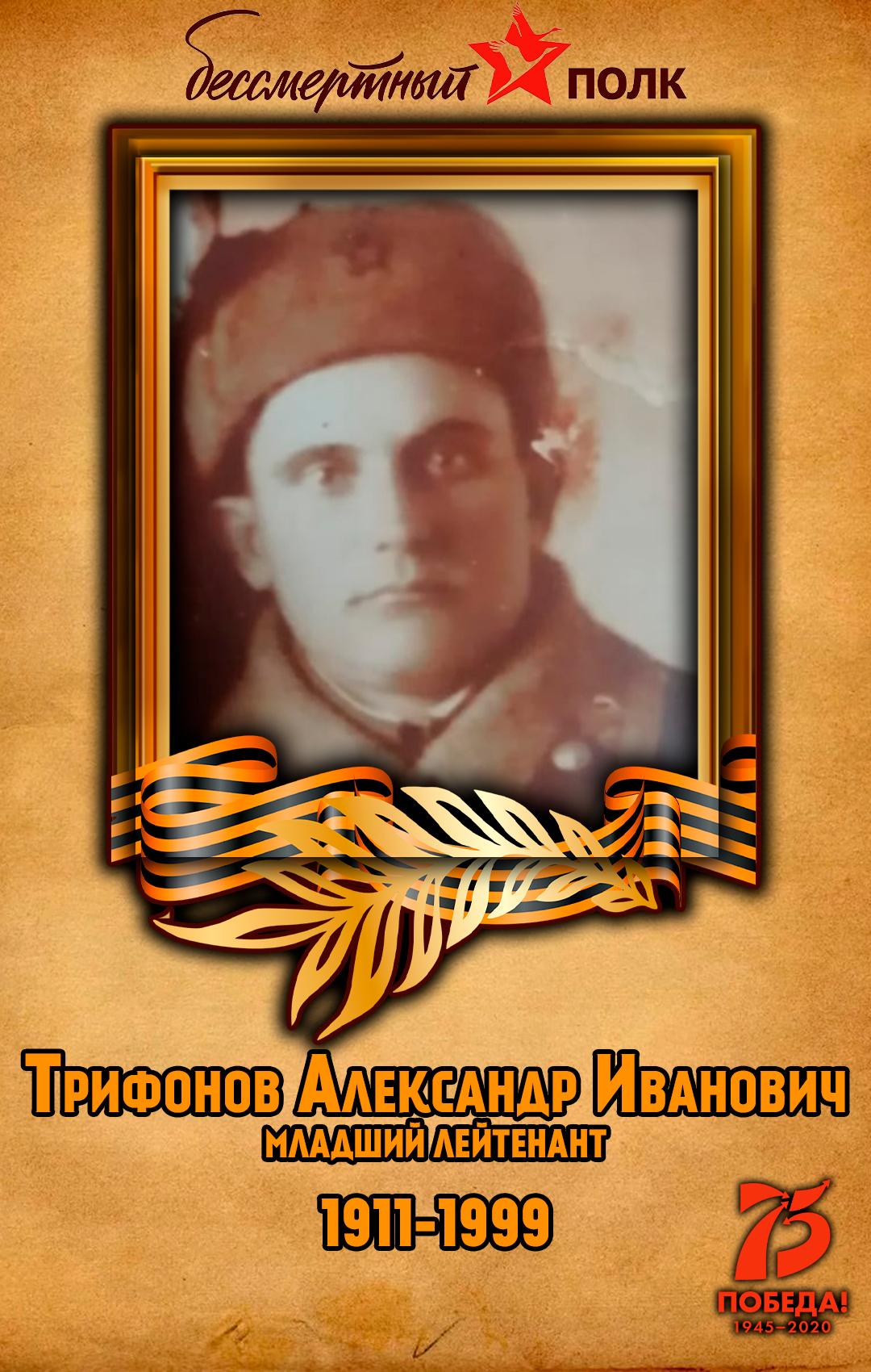 Трифонов-Александр-Иванович