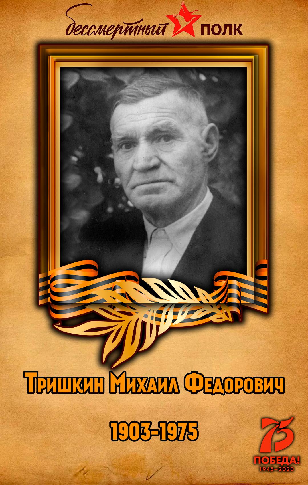 Тришкин-Михаил-Федорович