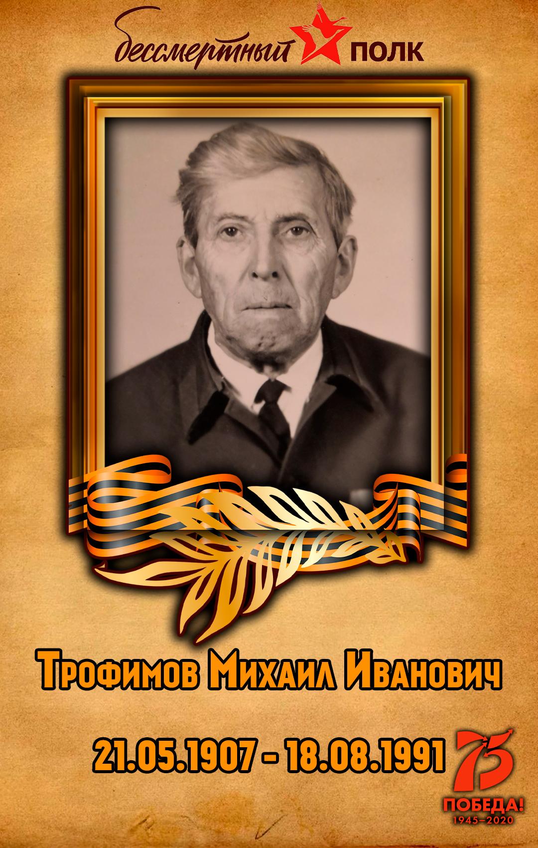 Трофимов-Михаил-Иванович