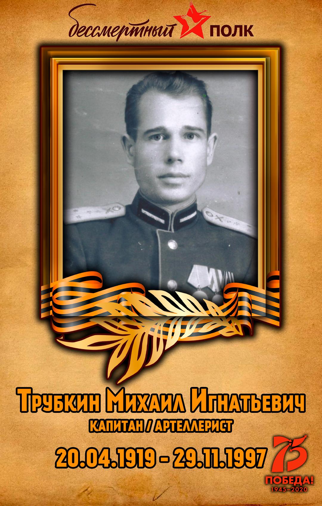 Трубкин-Михаил-Игнатьевич