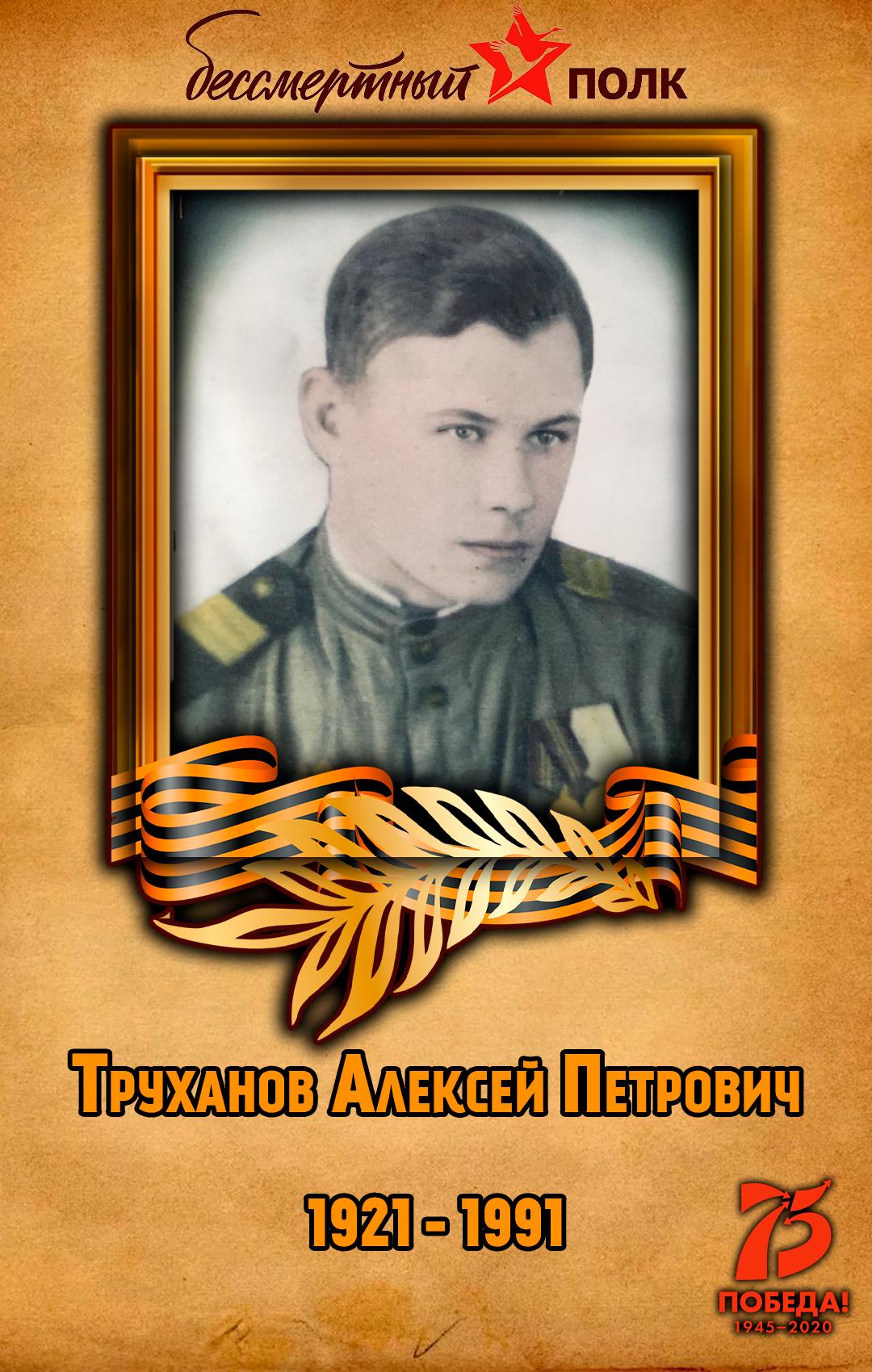 Труханов-Алексей-Петрович