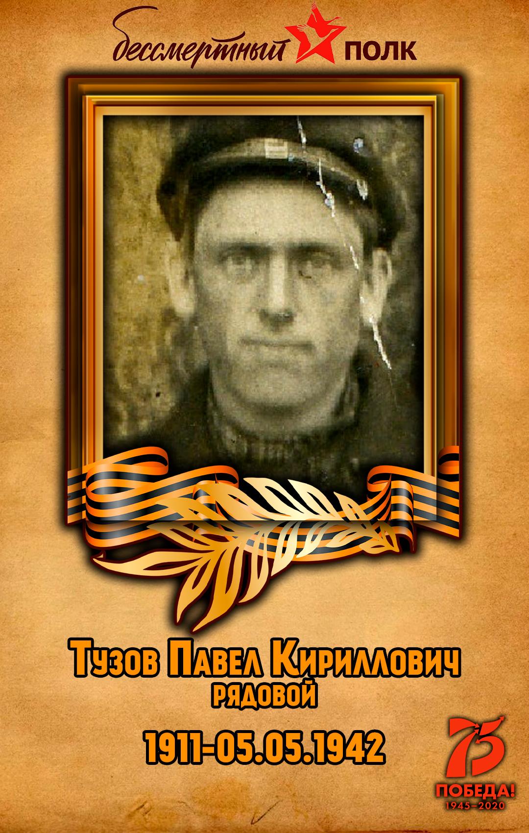 Тузов-Павел-Кириллович