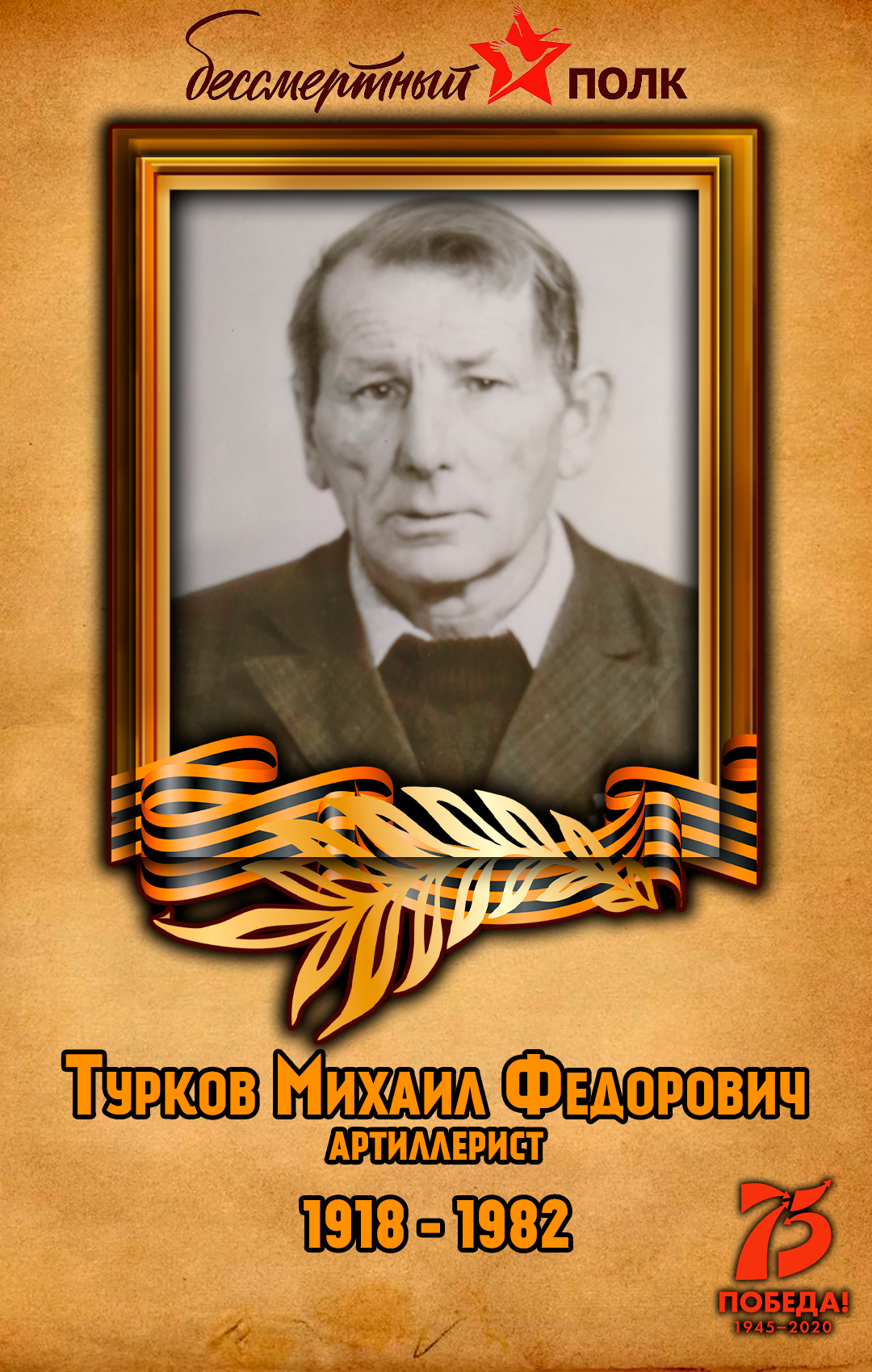 Турков-Михаил-Федорович