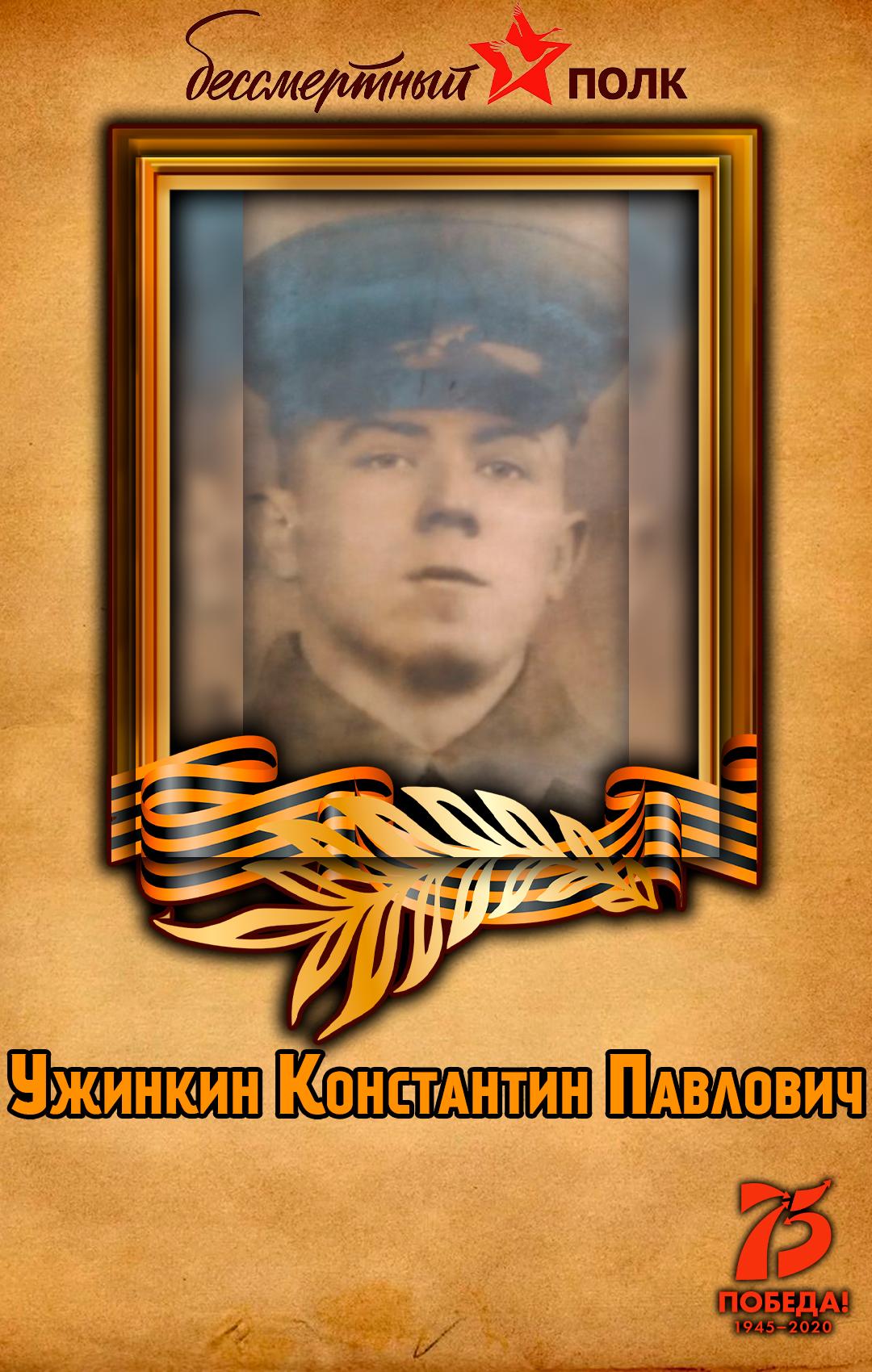Ужинкин-Константин-Павлович