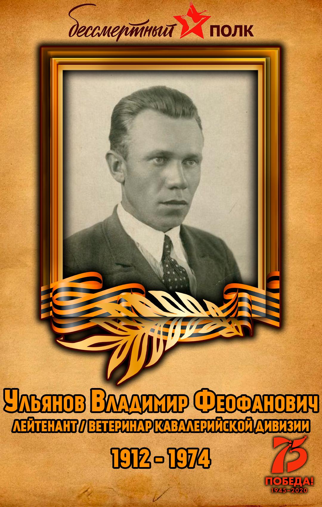 Ульянов-Владимир-Феофанович