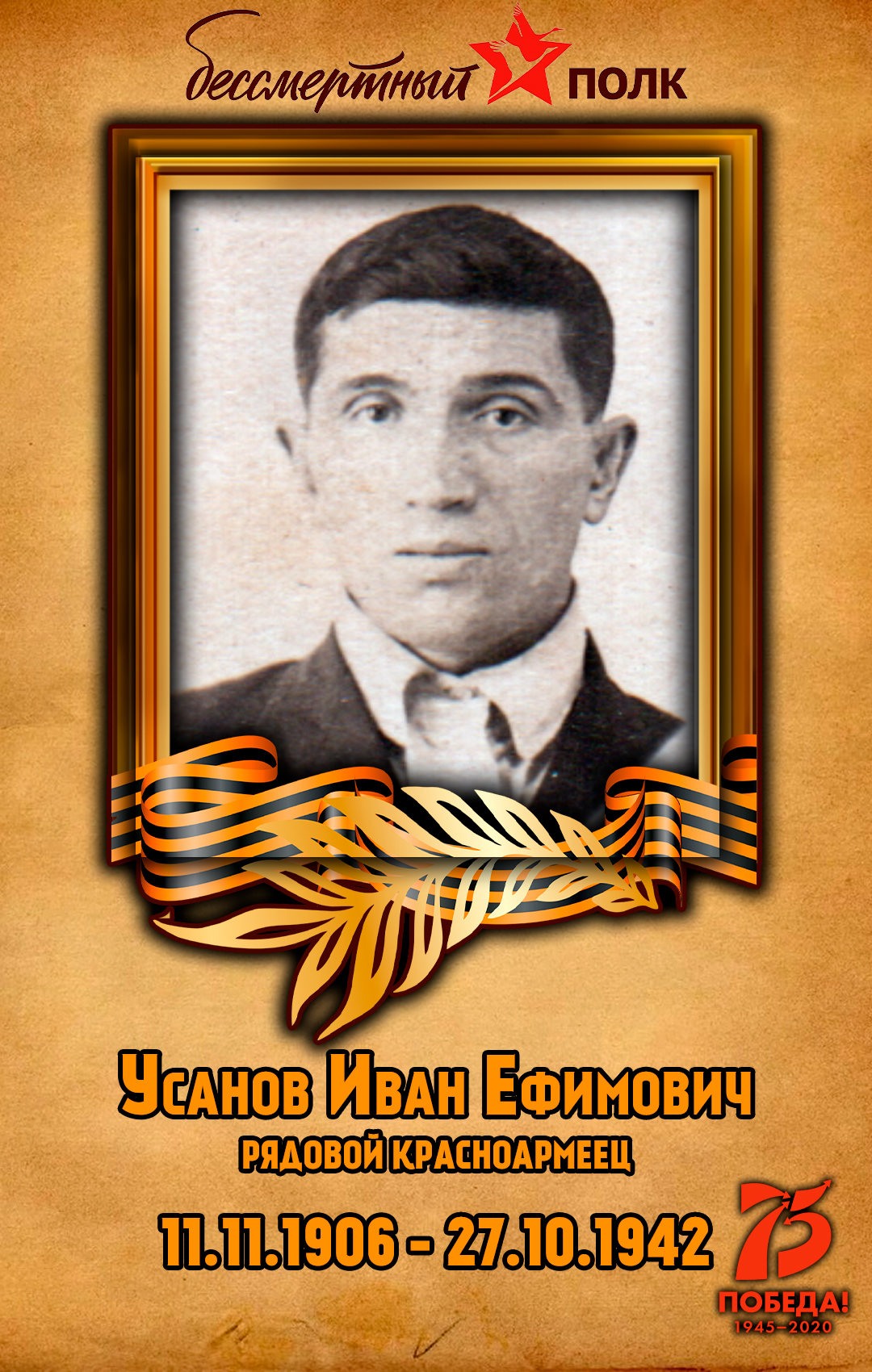 Усанов-Иван-Ефимович