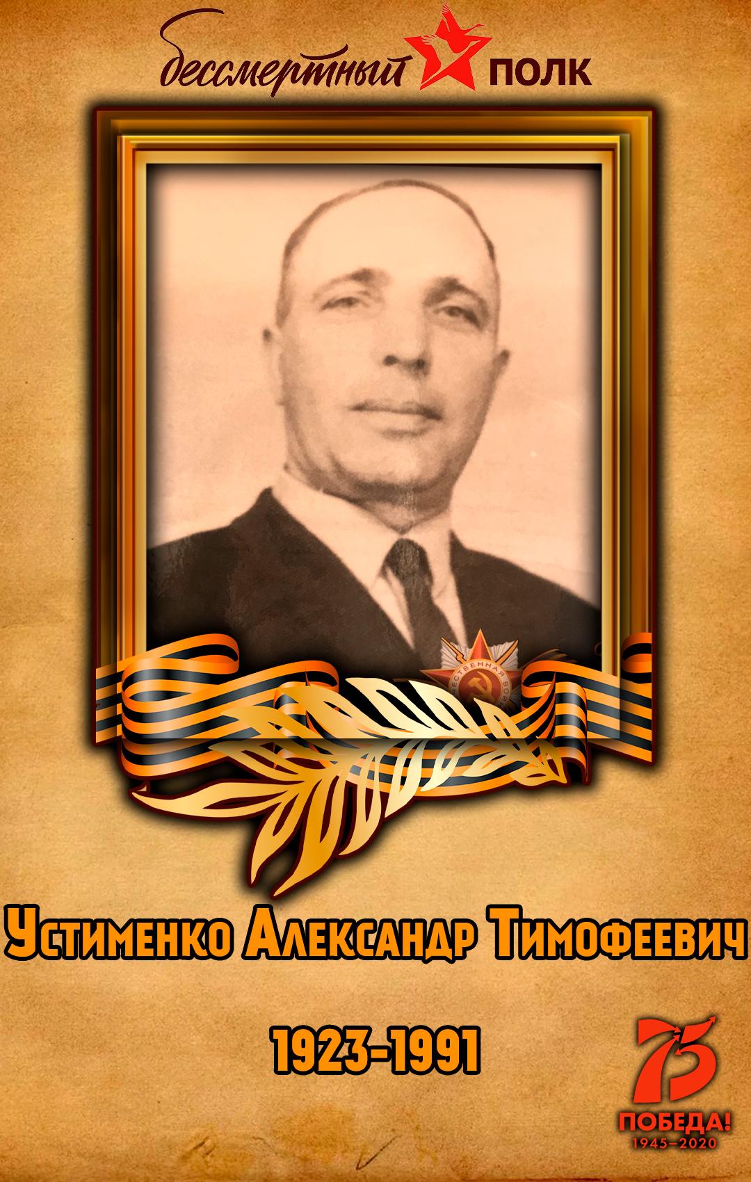 Устименко-Александр-Тимофеевич