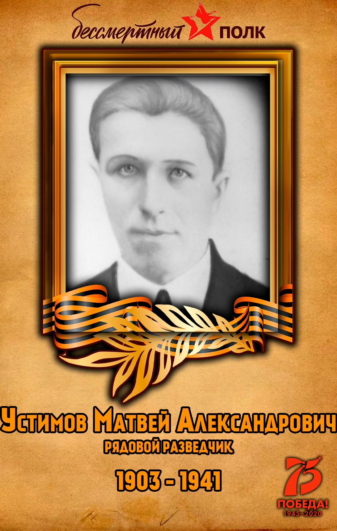 Устимов-Матвей-Александрович