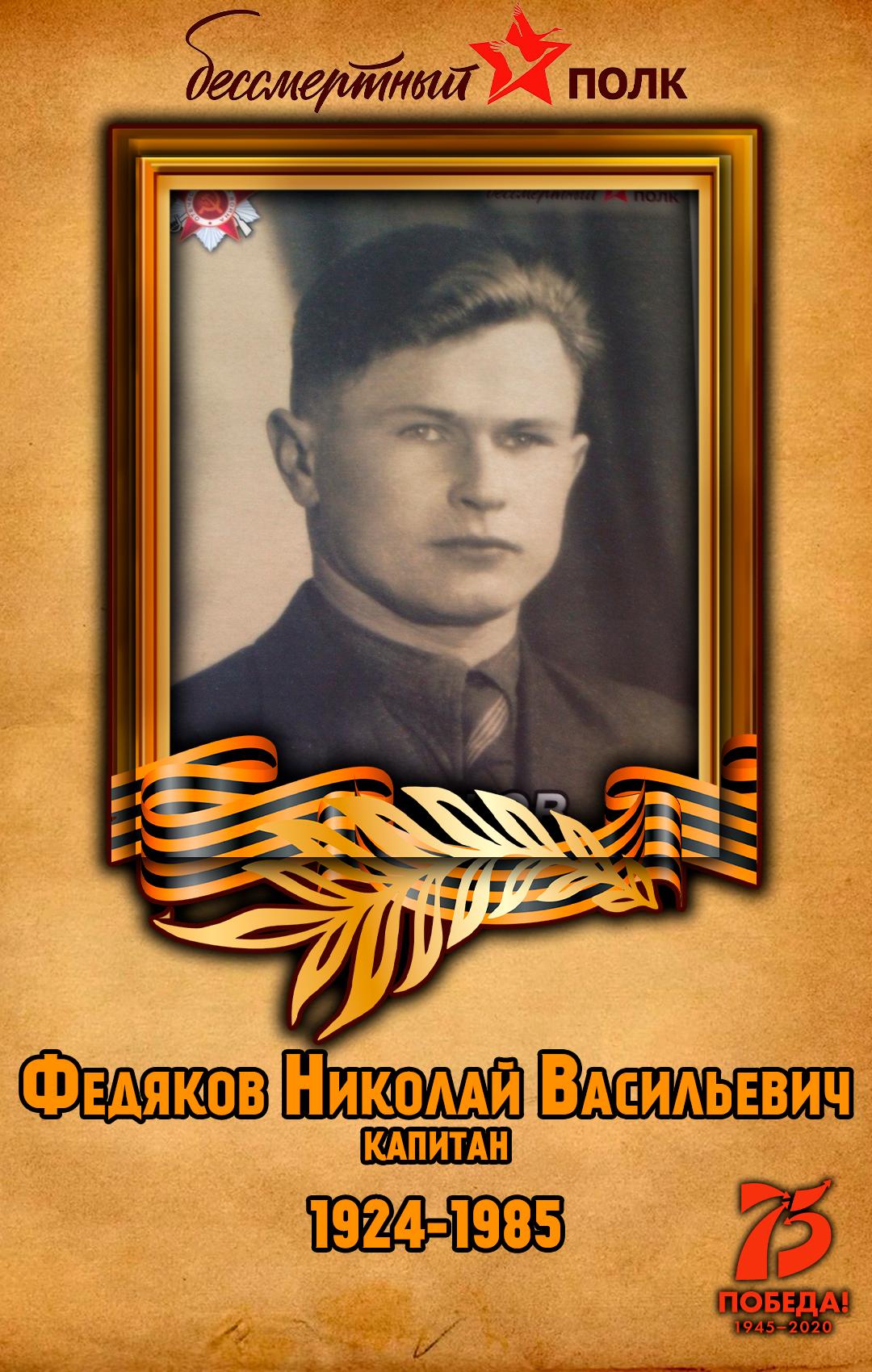 Федяков-Николай-Васильевич
