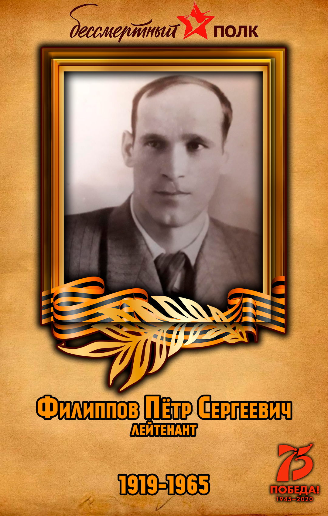 Филиппов-Пётр-Сергеевич