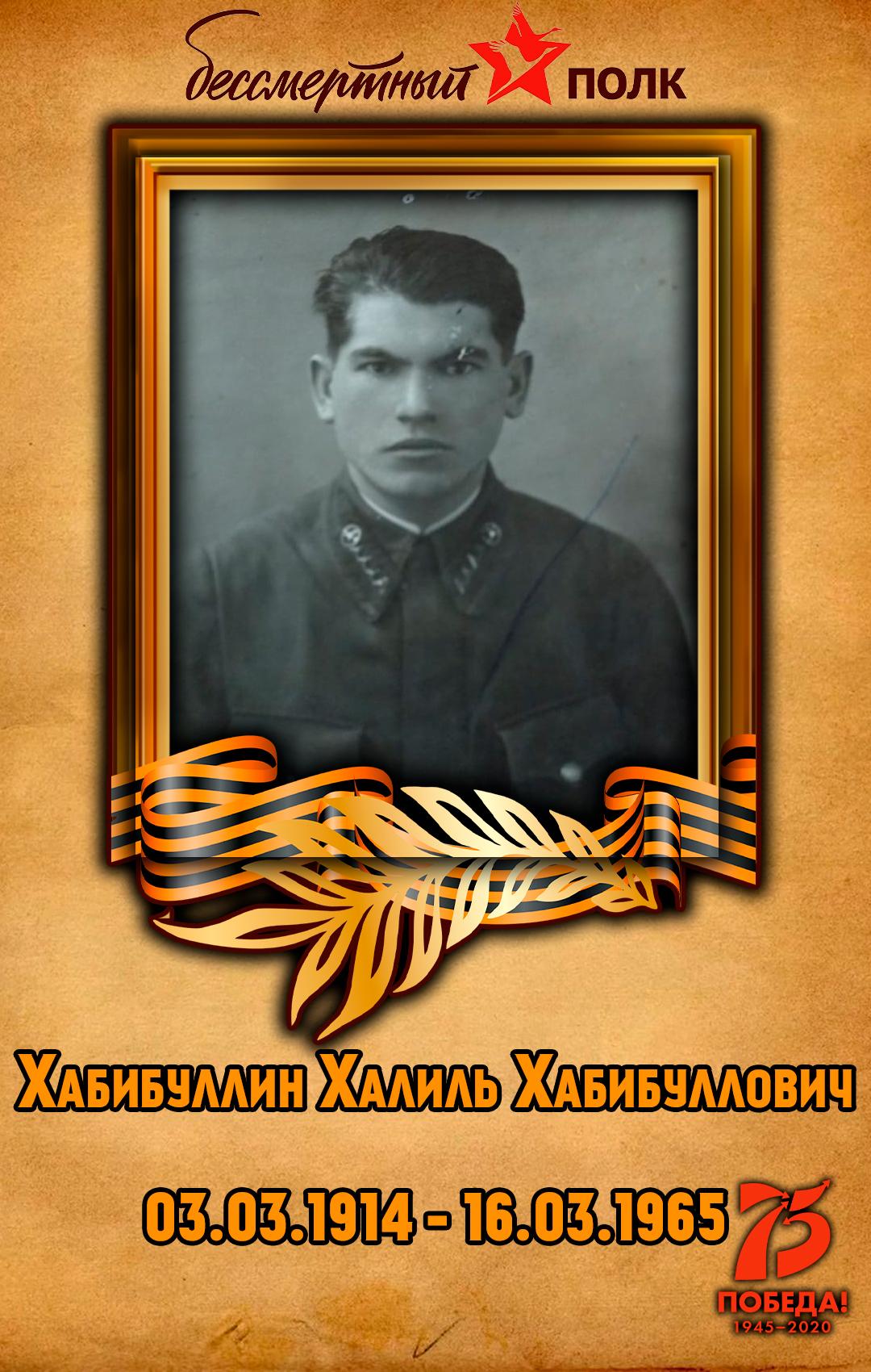 Хабибуллин-Халиль-Хабибуллович
