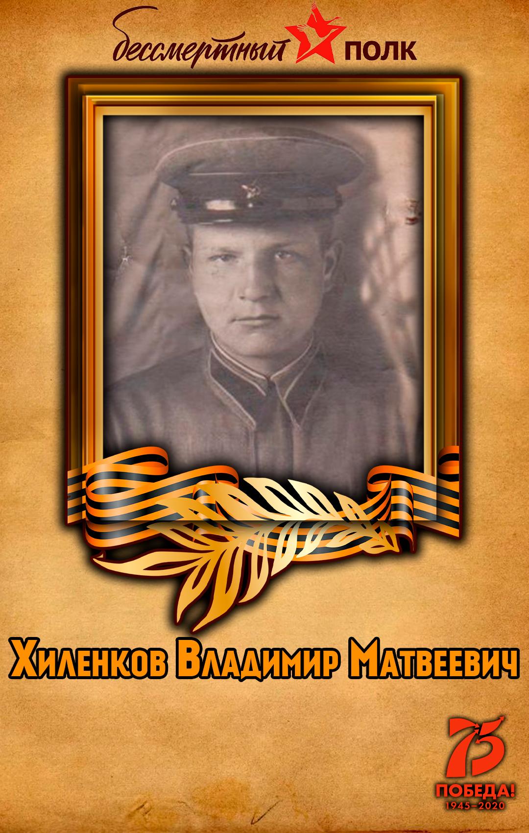 Хиленков-Владимир-Матвеевич