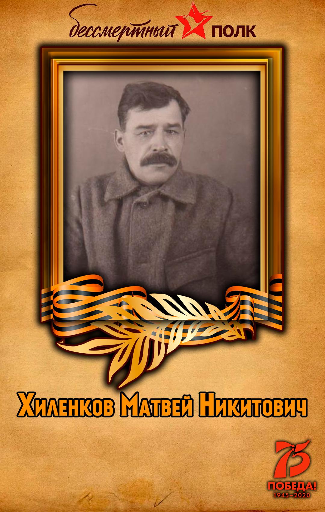 Хиленков-Матвей-Никитович