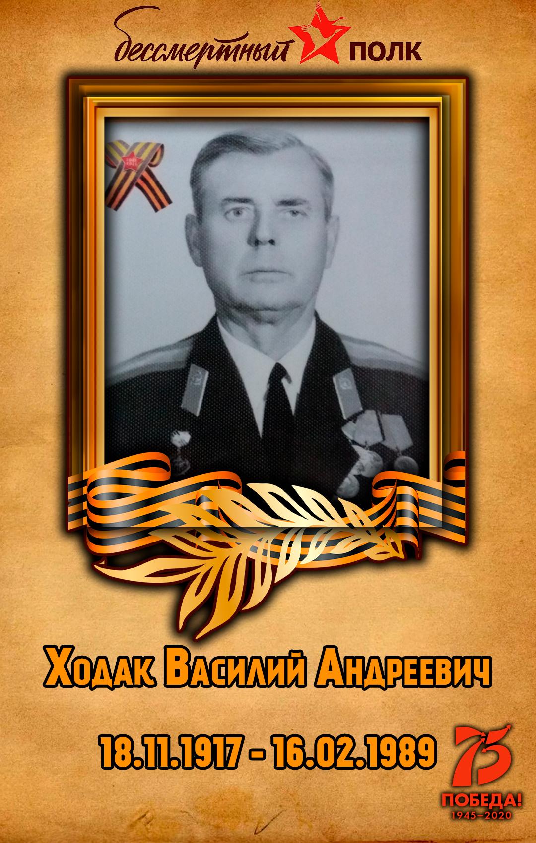 Ходак-Василий-Андреевич