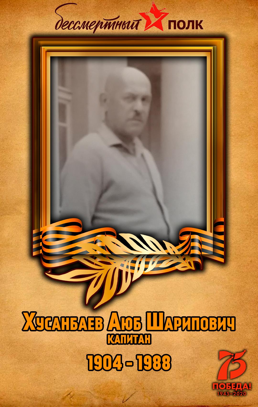 Хусанбаев-Аюб-Шарипович