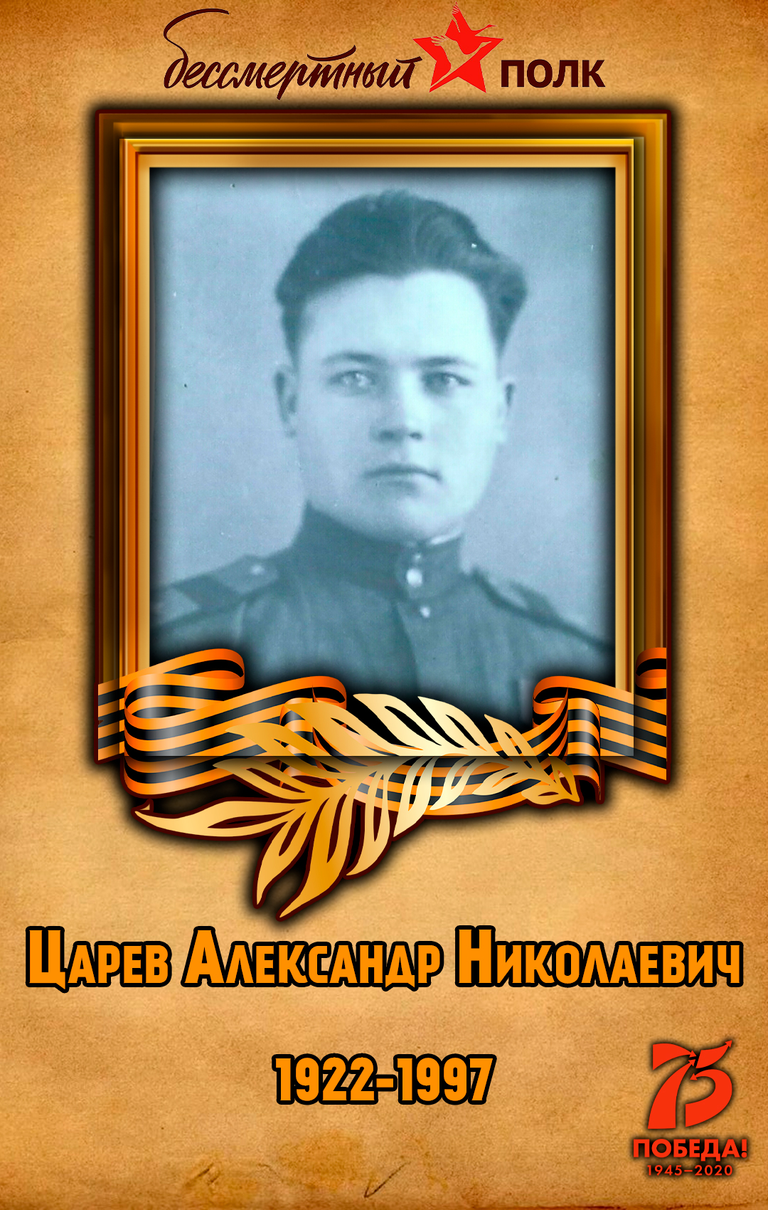 Царев-Александр-Николаевич