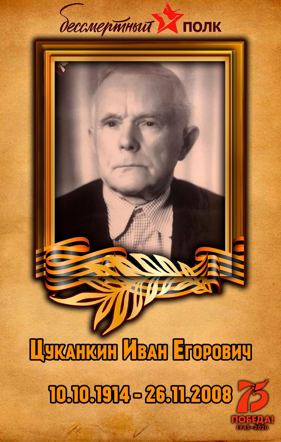 Цуканкин-Иван-Егорович