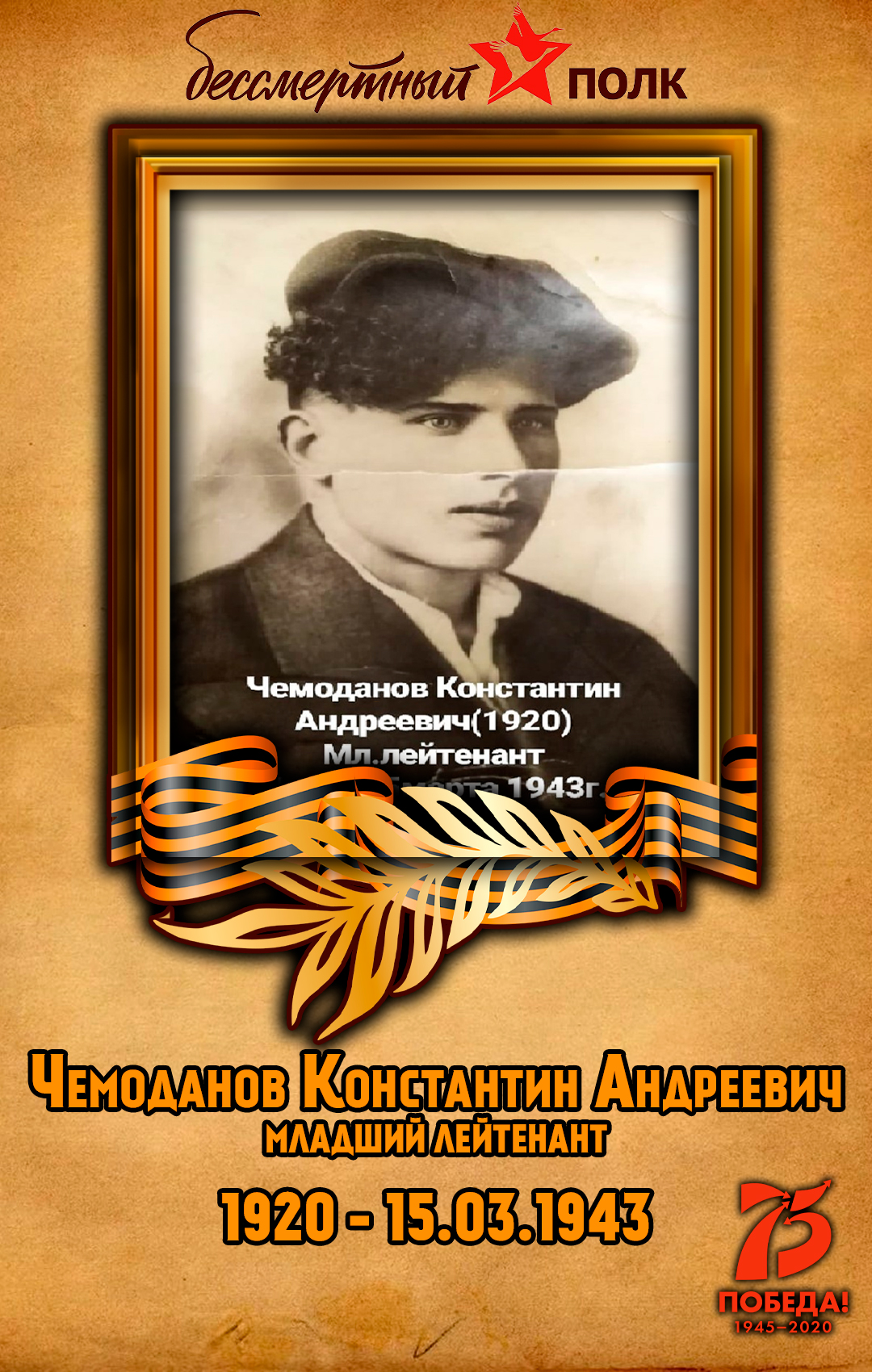 Чемоданов-Константин-Андреевич