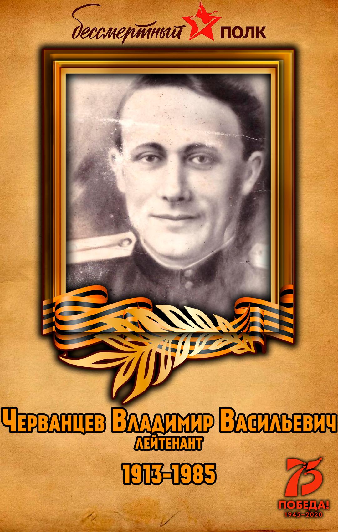 Черванцев-Владимир-Васильевич