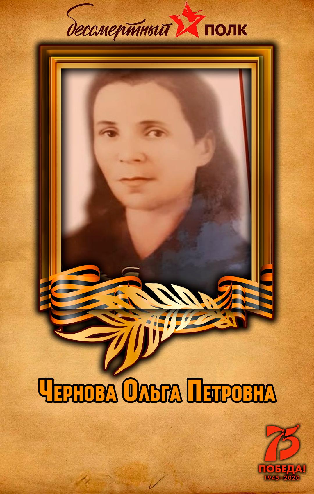 Чернова-Ольга-Петровна