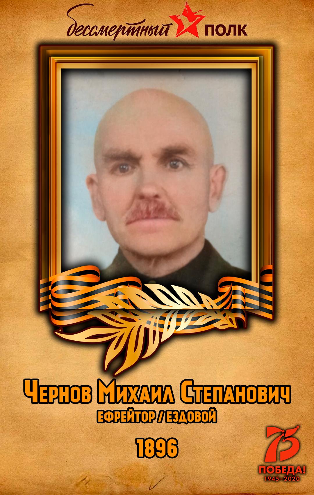 Чернов-Михаил-Степанович