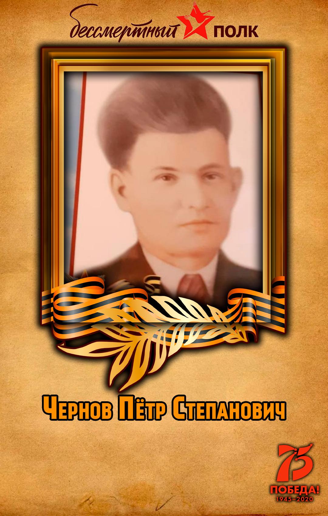 Чернов-Пётр-Степанович