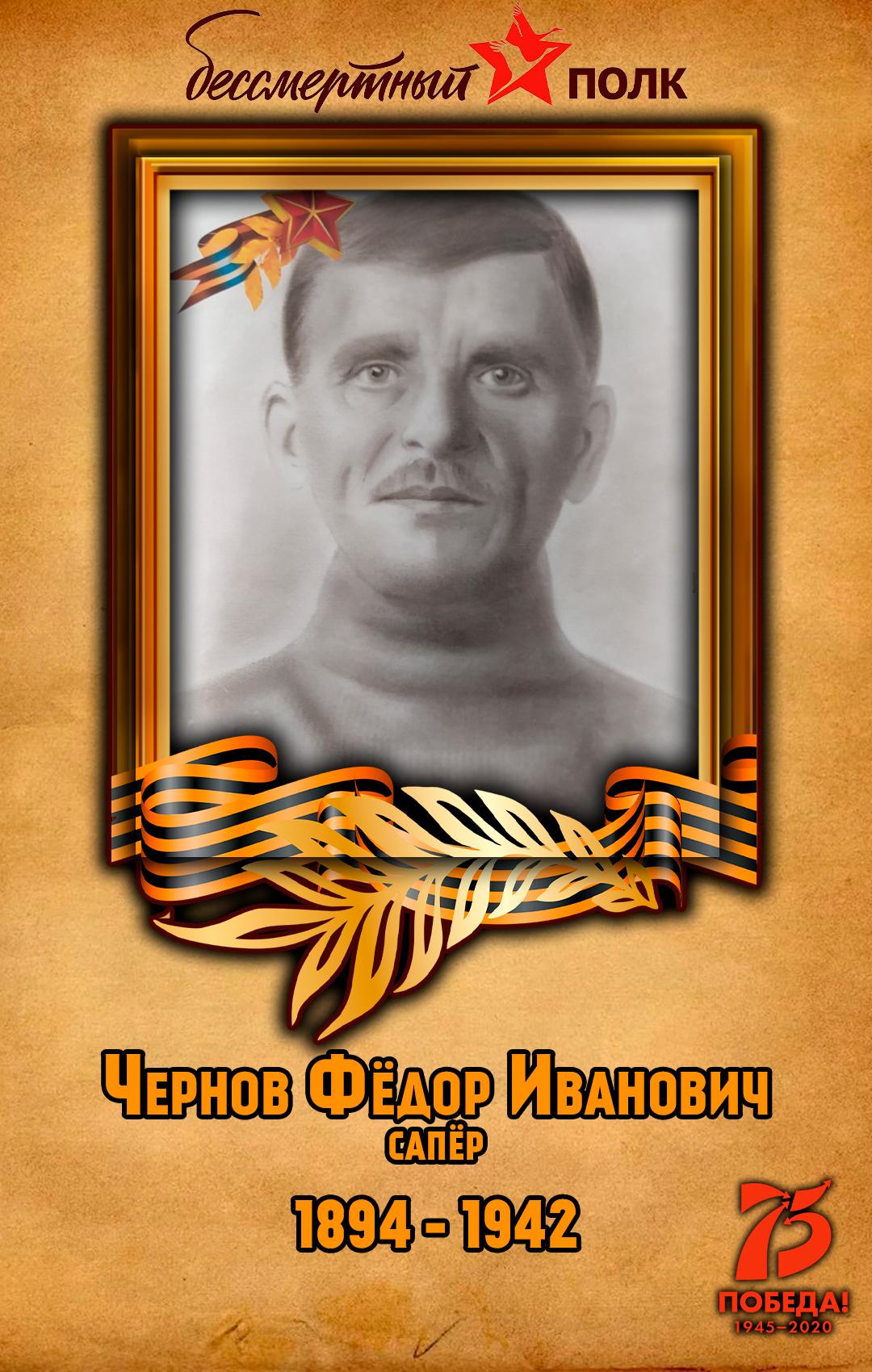 Чернов-Фёдор-Иванович