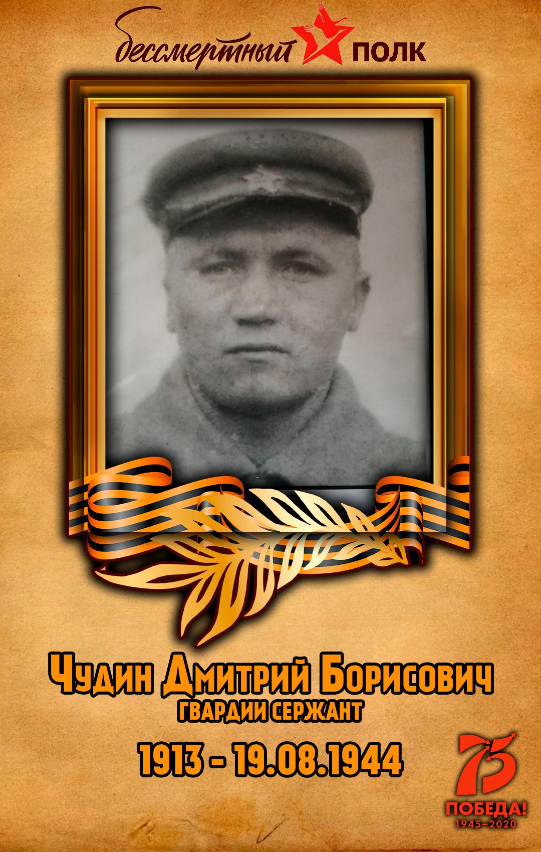 Чудин-Дмитрий-Борисович