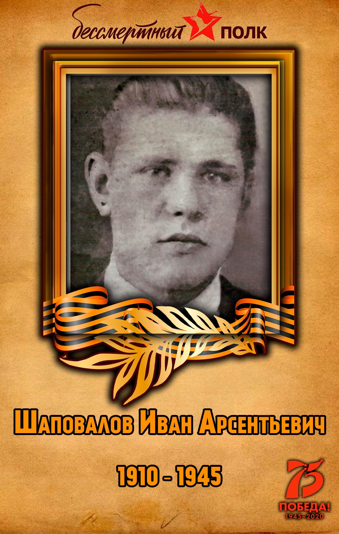 Шаповалов-Иван-Арсентьевич