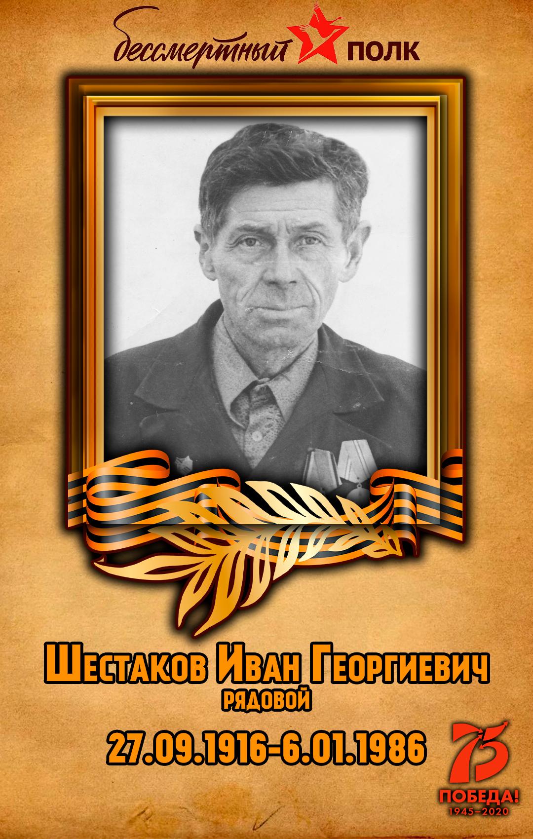 Шестаков-Иван-Георгиевич