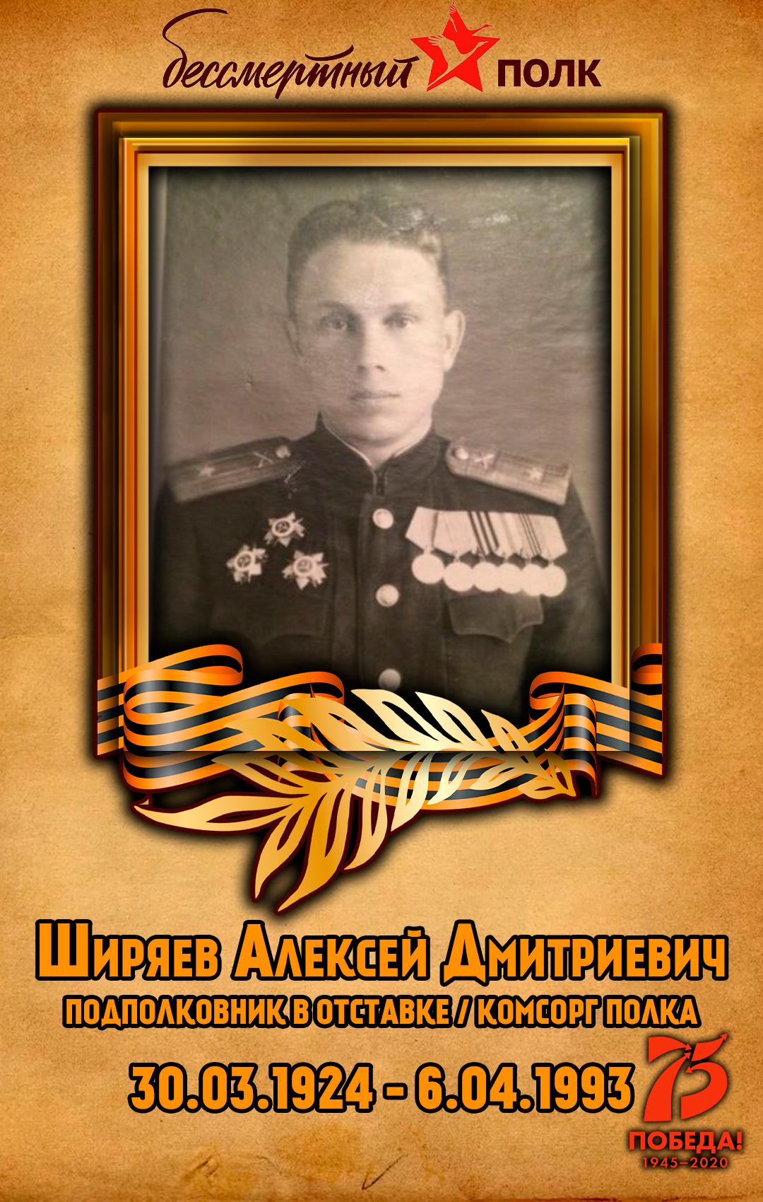 Ширяев-Алексей-Дмитриевич