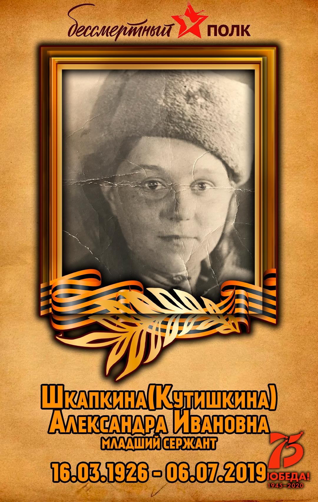 Шкапкина-Кутишкина-Александра-Ивановна