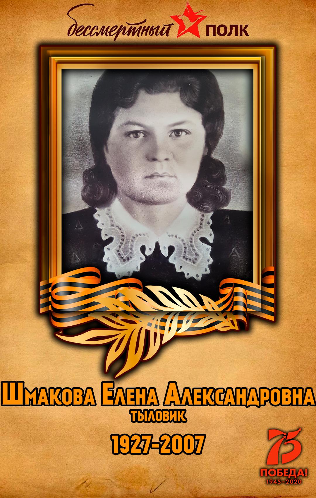 Шмакова-Елена-Александровна
