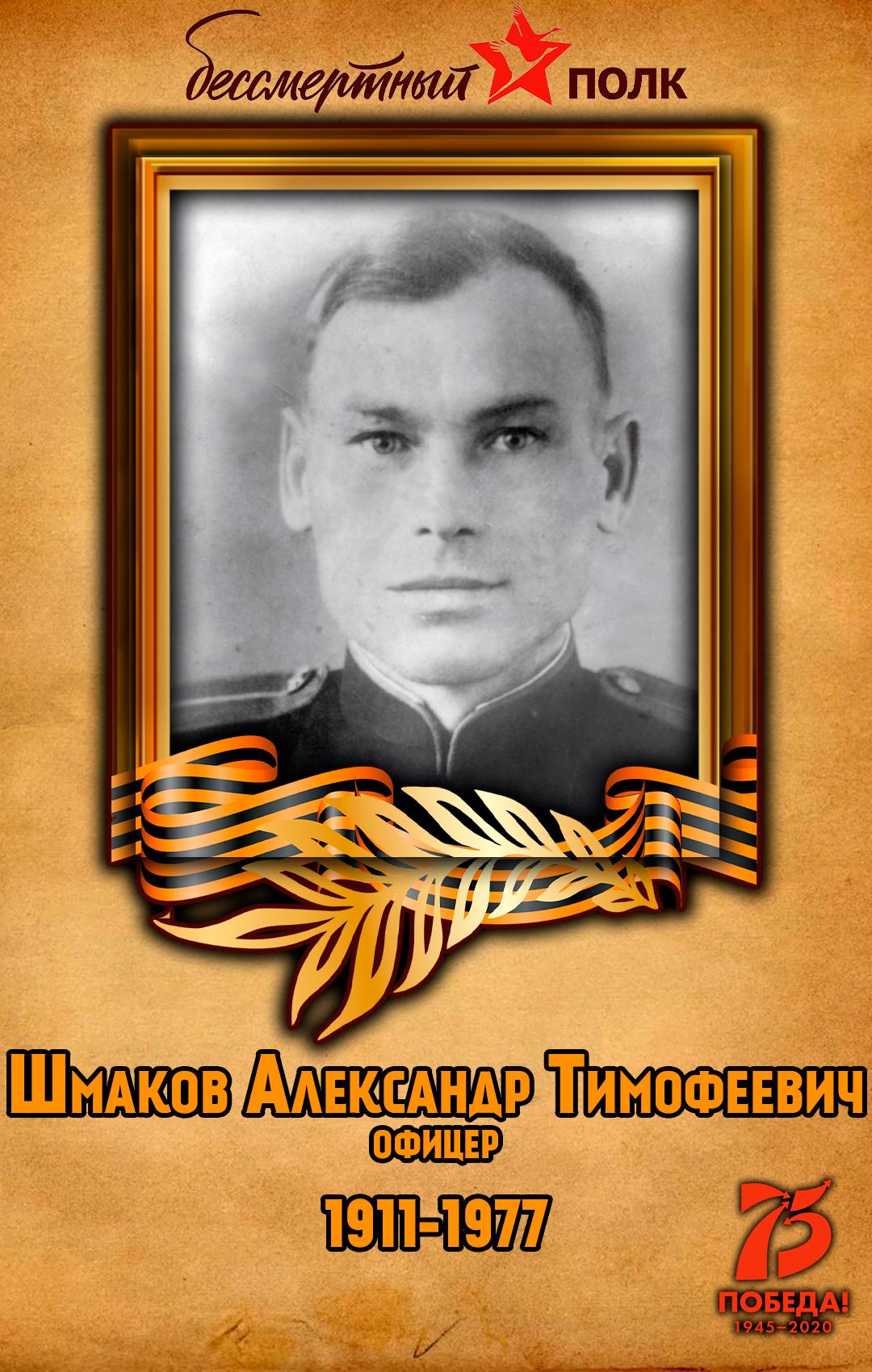 Шмаков-Александр-Тимофеевич