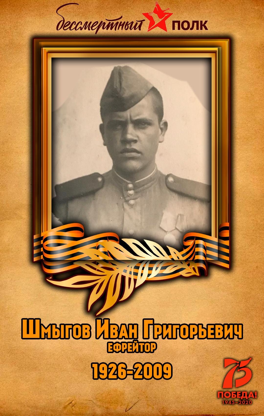 Шмыгов-Иван-Григорьевич