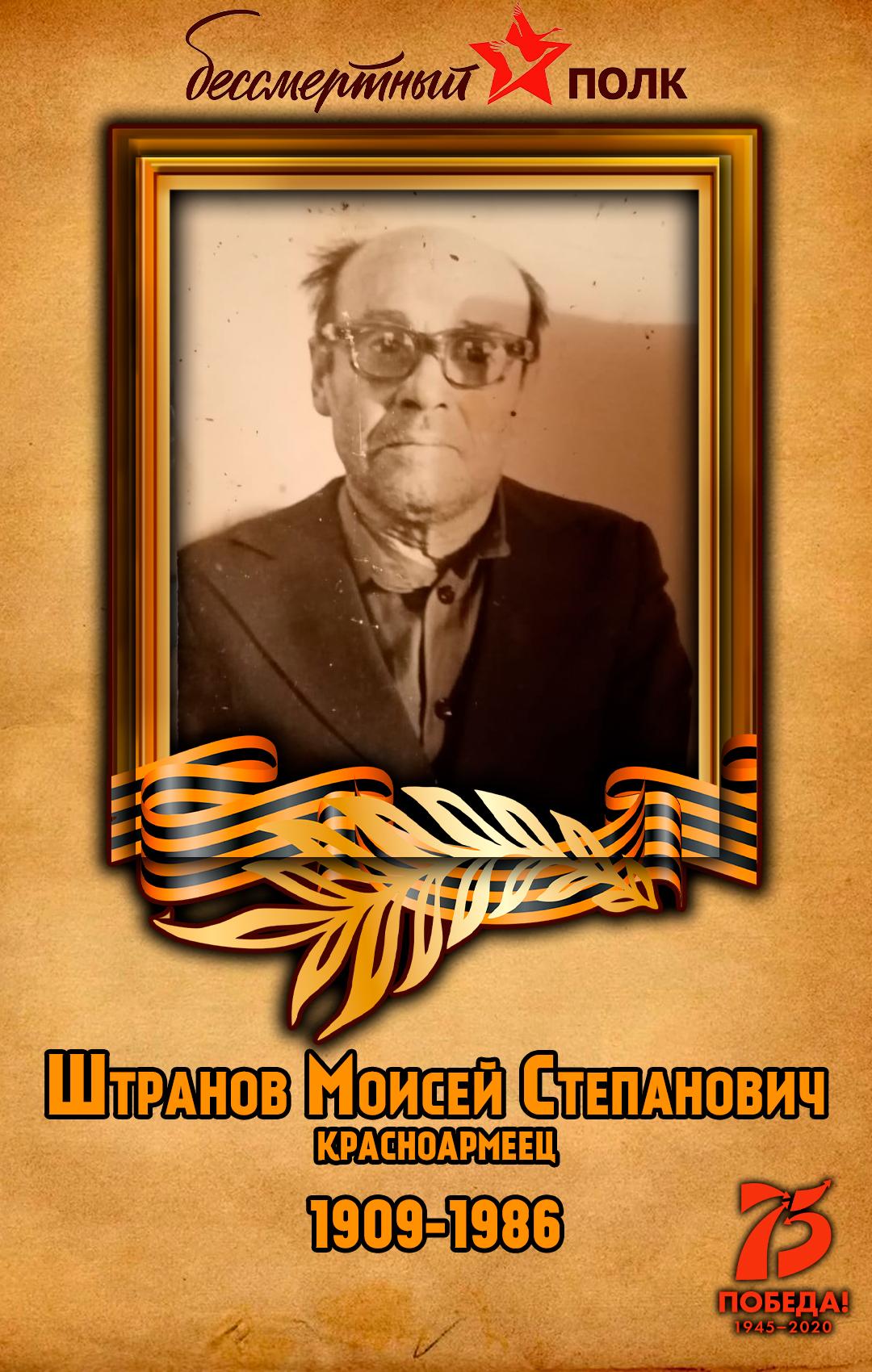 Штранов-Моисей-Степанович