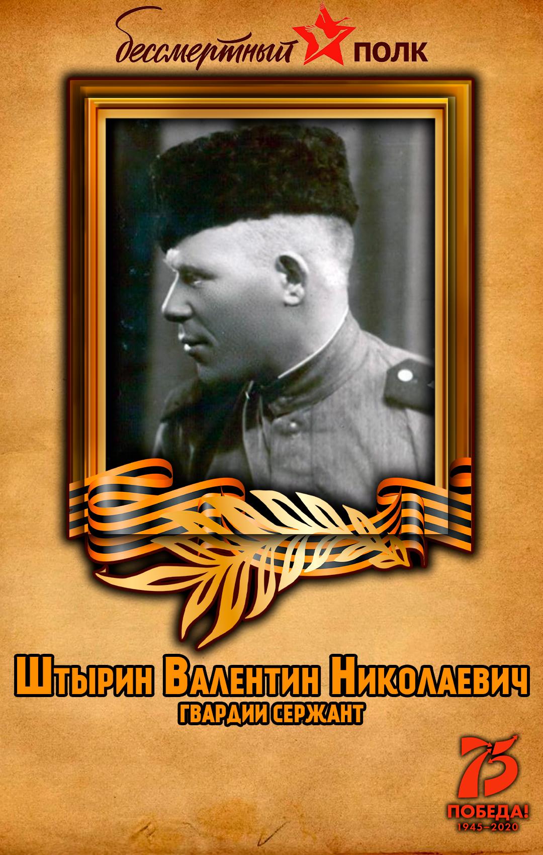 Штырин-Валентин-Николаевич