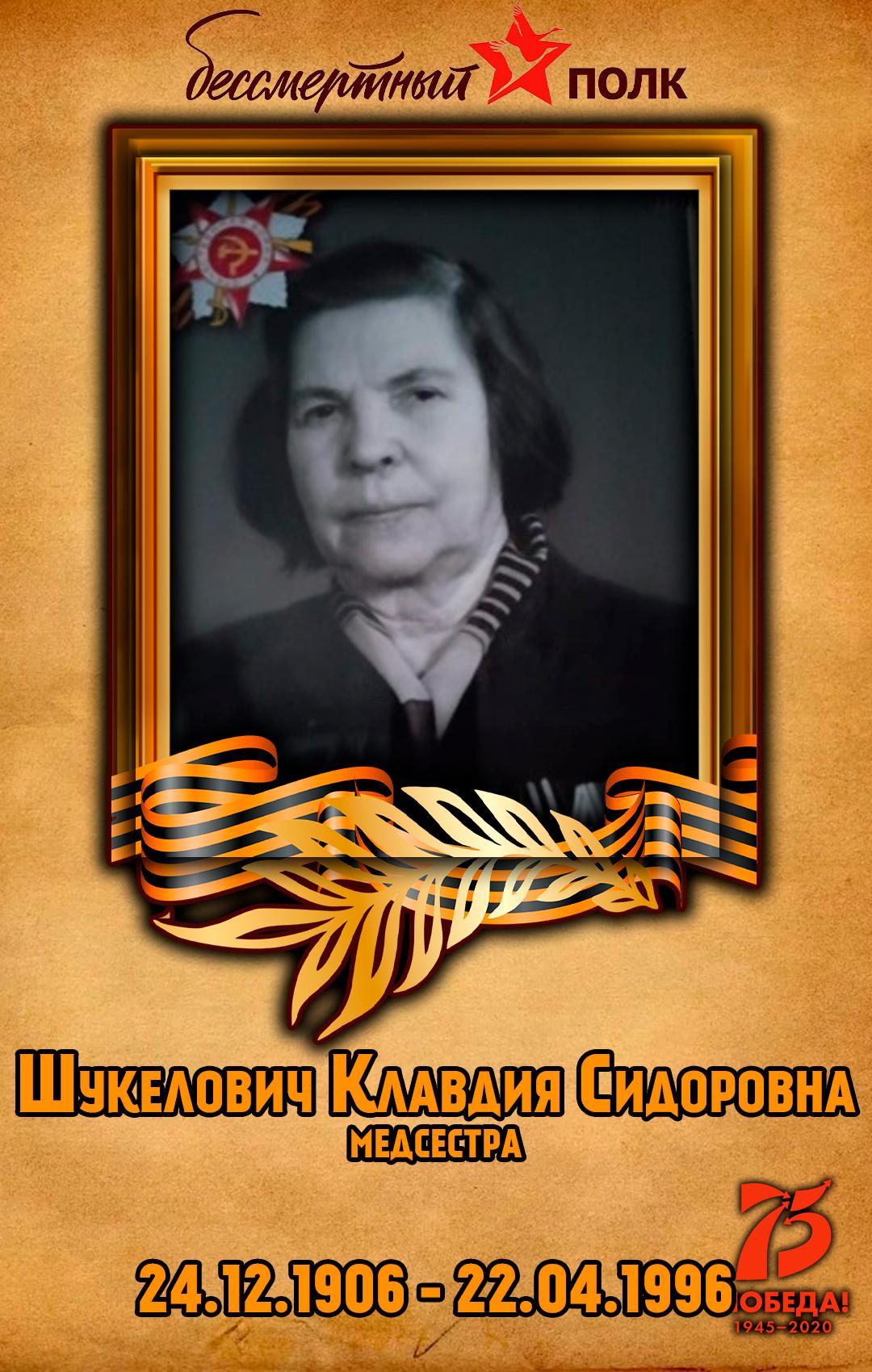 Шукелович-Клавдия-Сидоровна