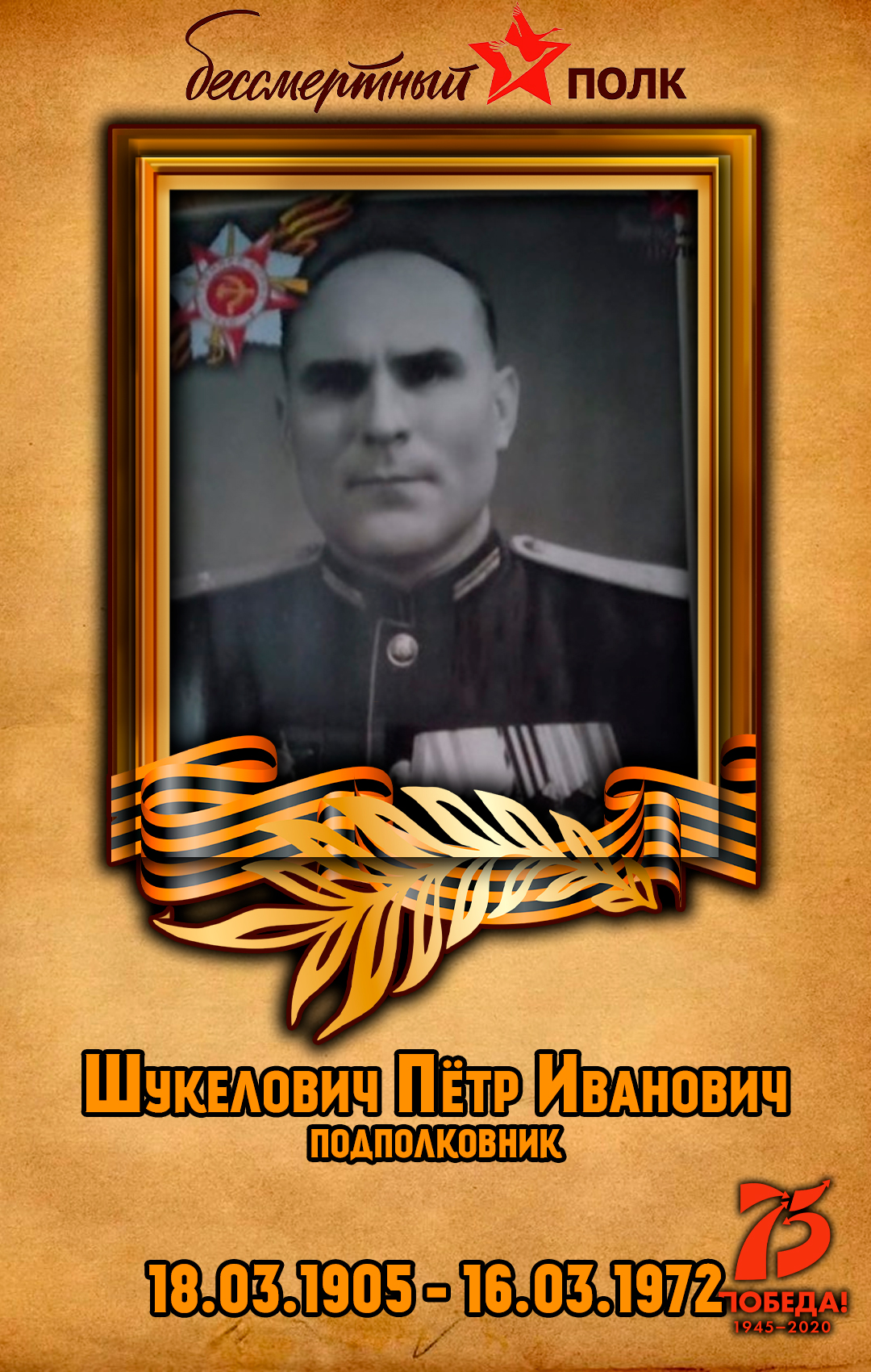 Шукелович-Пётр-Иванович