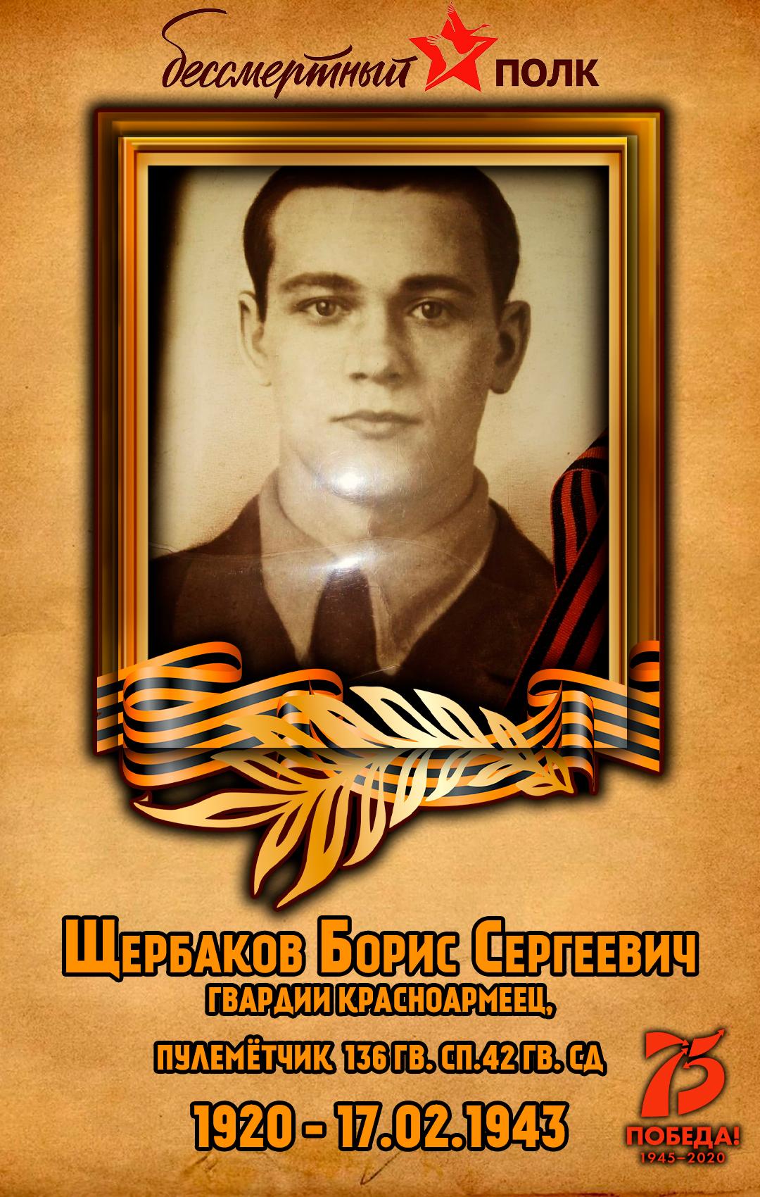 Щербаков-Борис-Сергеевич