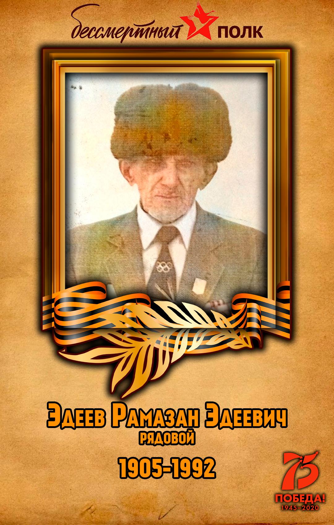 Эдеев-Рамазан-Эдеевич
