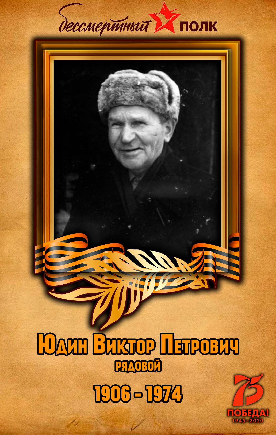 Юдин-Виктор-Петрович