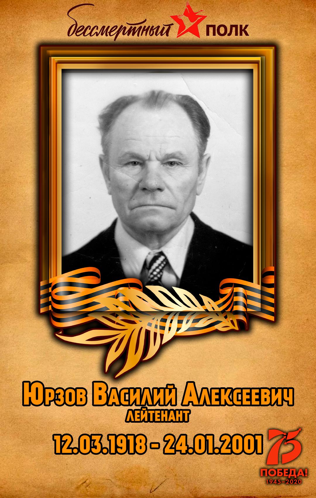 Юрзов-Василий-Алексеевич