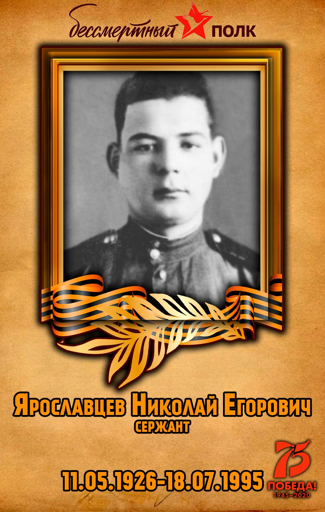 Ярославцев-Николай-Егорович
