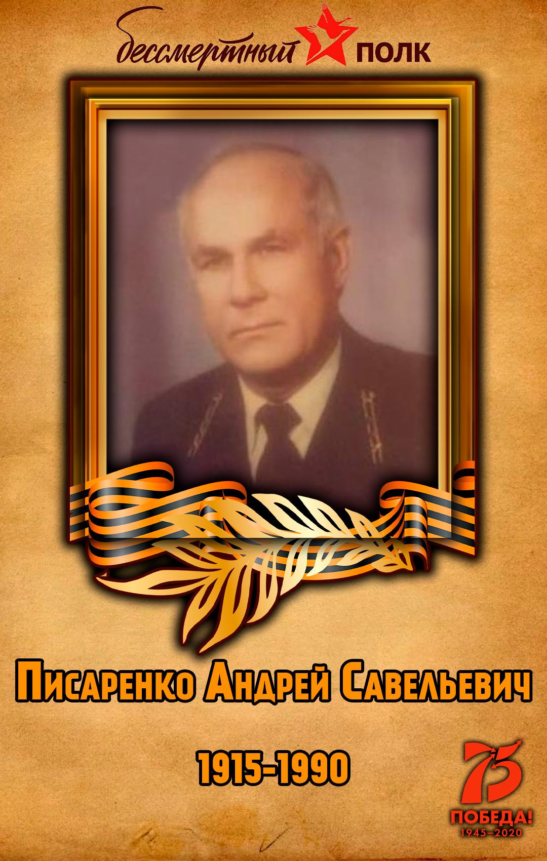 писаренко-Андрей-Савельевич