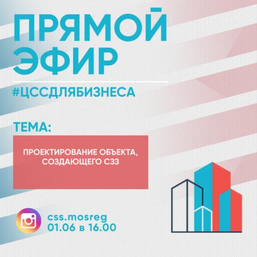 Центр содействия строительству информирует жителей Волоколамска о проведении прямого эфира 1 июня